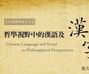 哲學視野中的漢語及漢字理論課程 改課公告