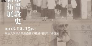 「近現代華人基督教史研究方法新拓展」學術雅敘