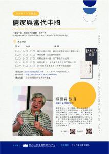 政大華人文化講座:儒家與當代中國