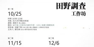 華人宗教研究與田野調查工作坊:第三場