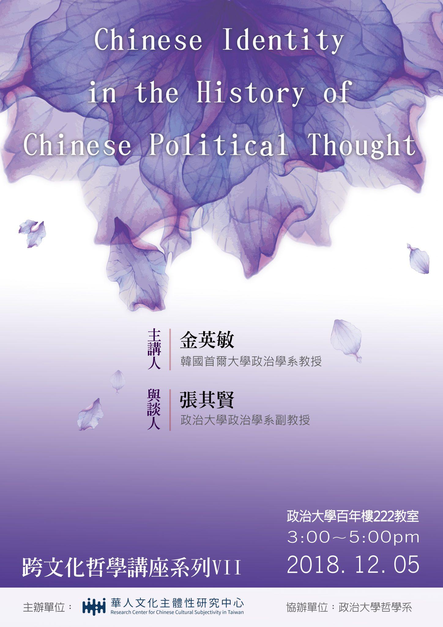 政大跨文化哲學講座系列VII: 金英敏講座