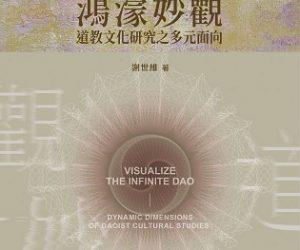《鴻濛妙觀:道教文化研究之多元面向》
