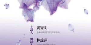 政大跨文化哲學講座系列IV:感通論的當代意義