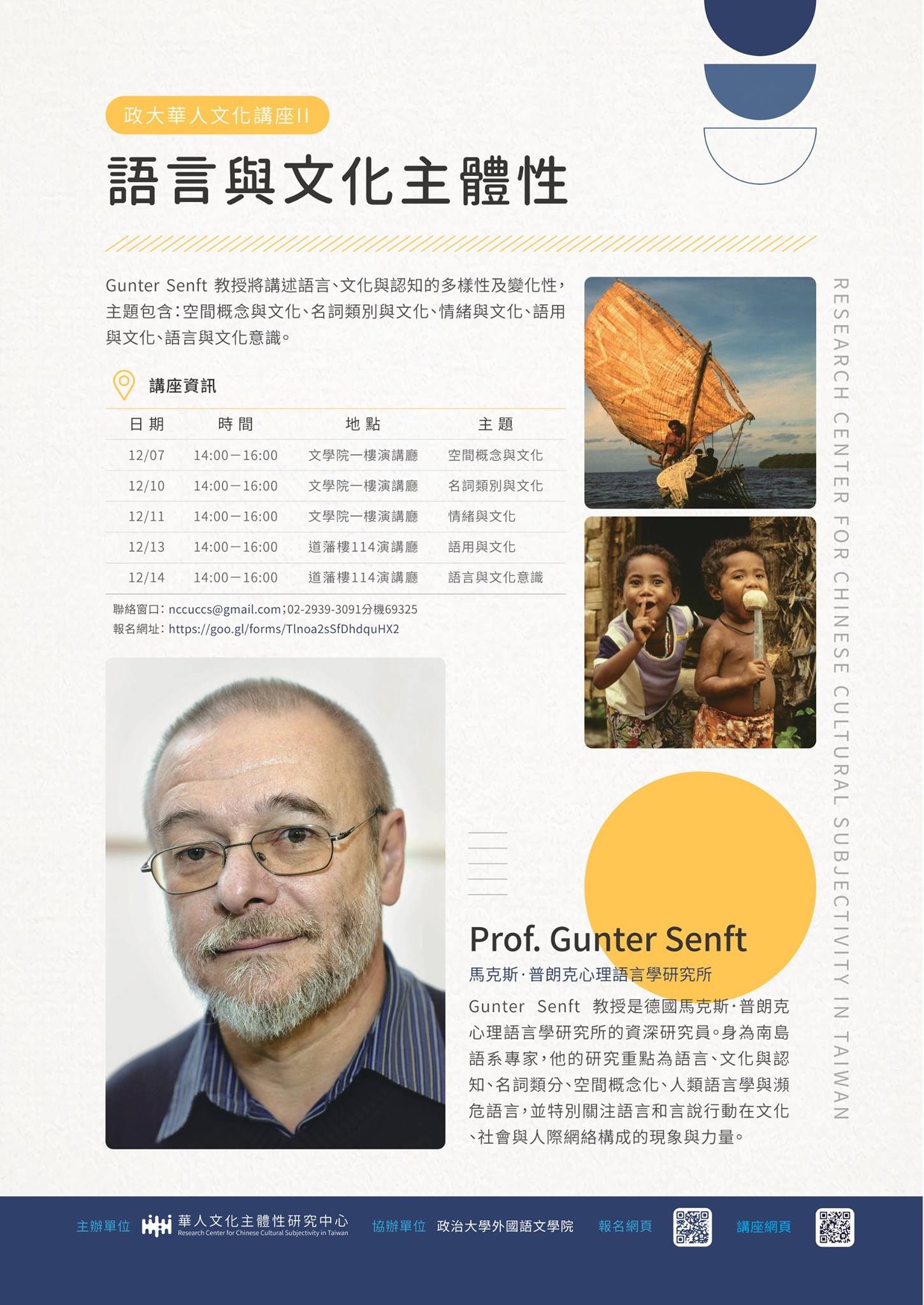 政大華人文化講座II:語言與文化主體性