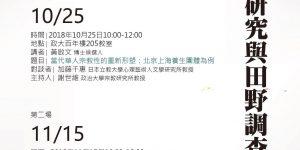 華人宗教研究與田野調查工作坊 第二場資訊