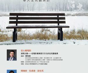 生命是一場冒險—華人生死觀探討系列