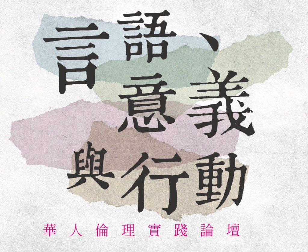 言語、意義與行動:華人倫理實踐論壇