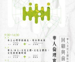 《華人文化主體性研究:回顧與前瞻》論壇 「華人倫理實踐研究」