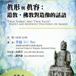真形與真容:道教、佛教對造像的話語
