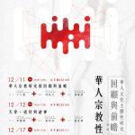 《華人文化主體性研究:回顧與前瞻》論壇「華人宗教性研究」