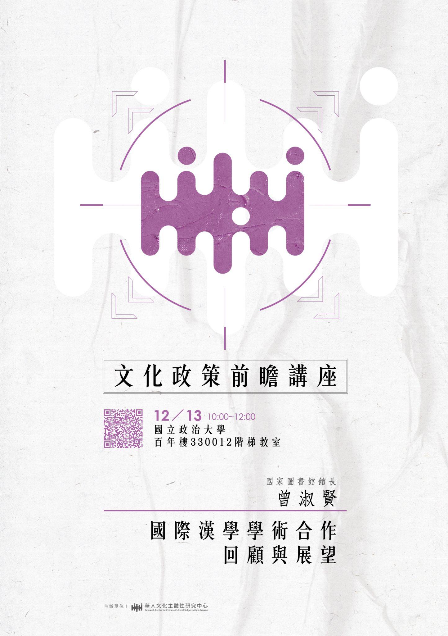 《華人文化主體性研究:回顧與前瞻》論壇「文化政策前瞻講座」