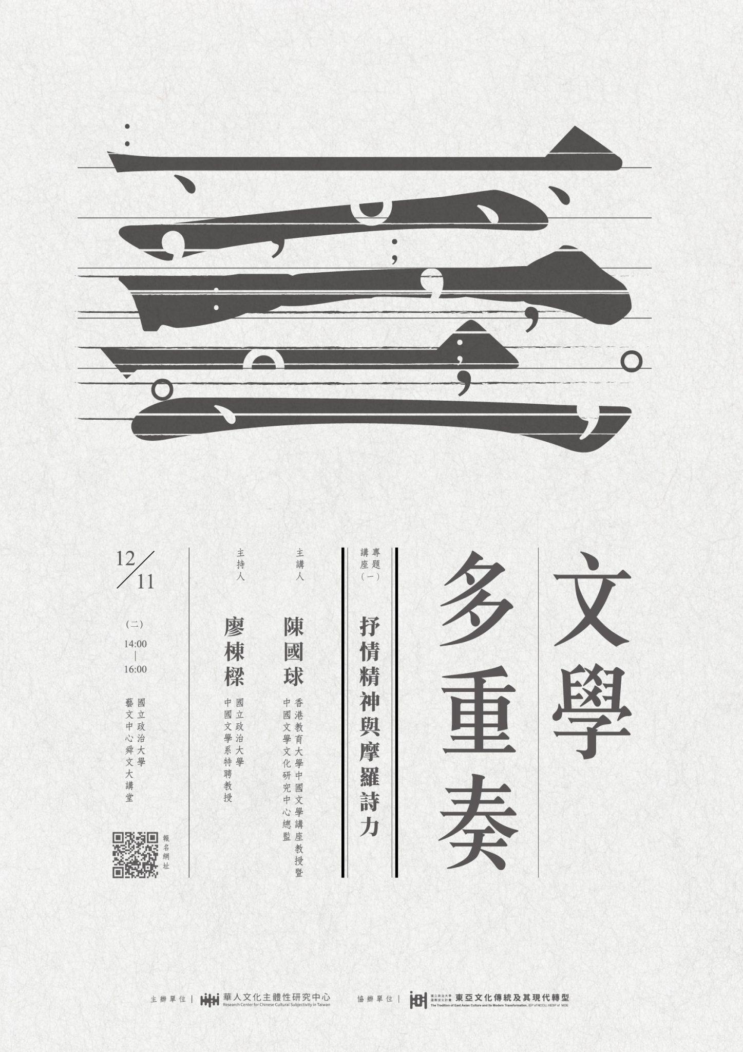 「文學多重奏」專題講座(一):抒情精神與摩羅詩力