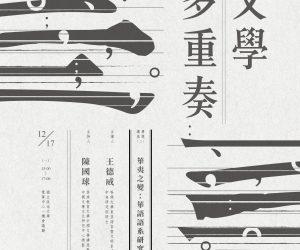 「文學多重奏」專題講座(二):「華夷之變:華語語系研究新論」