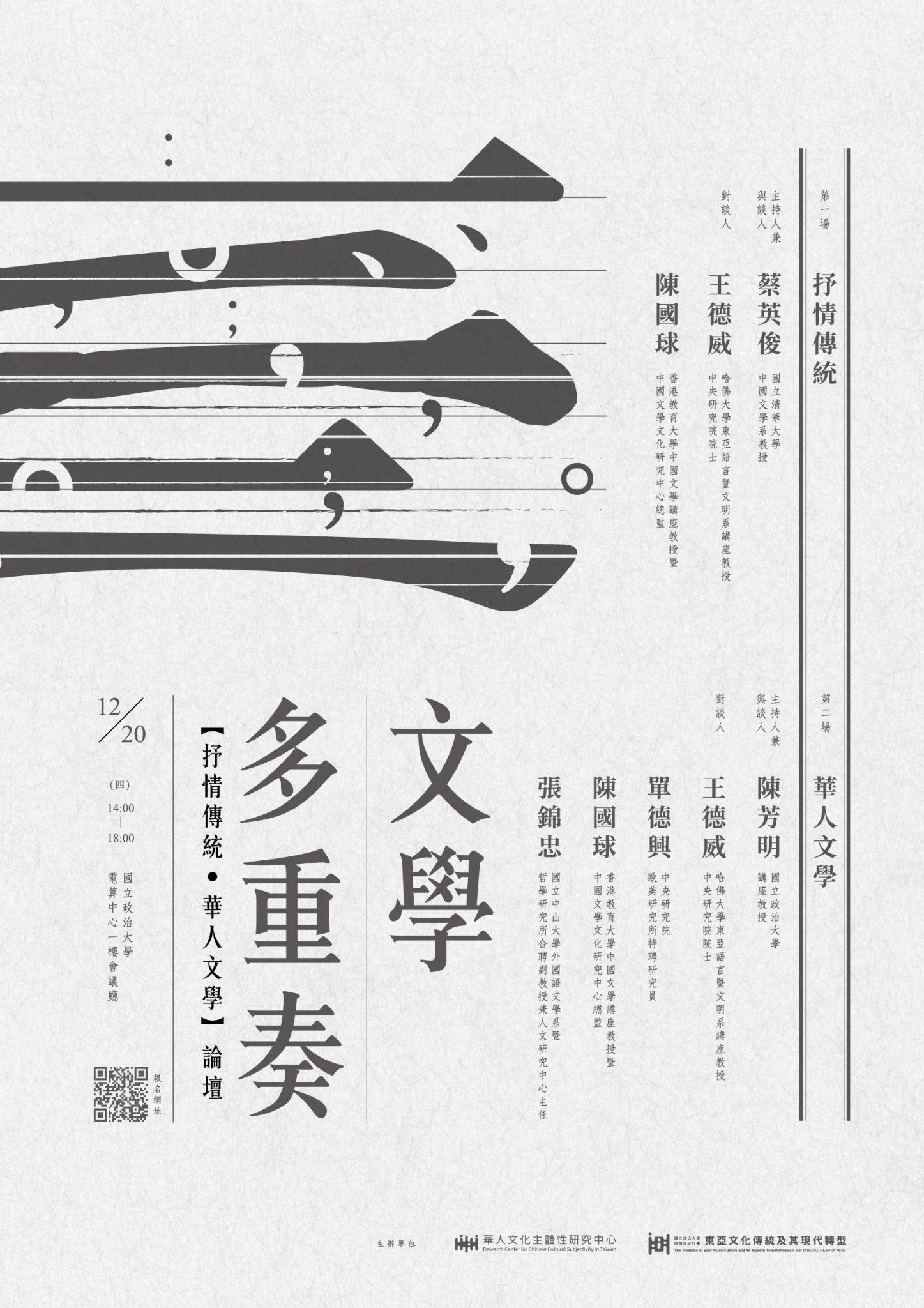 文學多重奏 :「抒情傳統‧華人文學」論壇