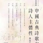 中國古典詩歌與詩人主體性講座計畫