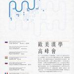 歐美漢學高峰會