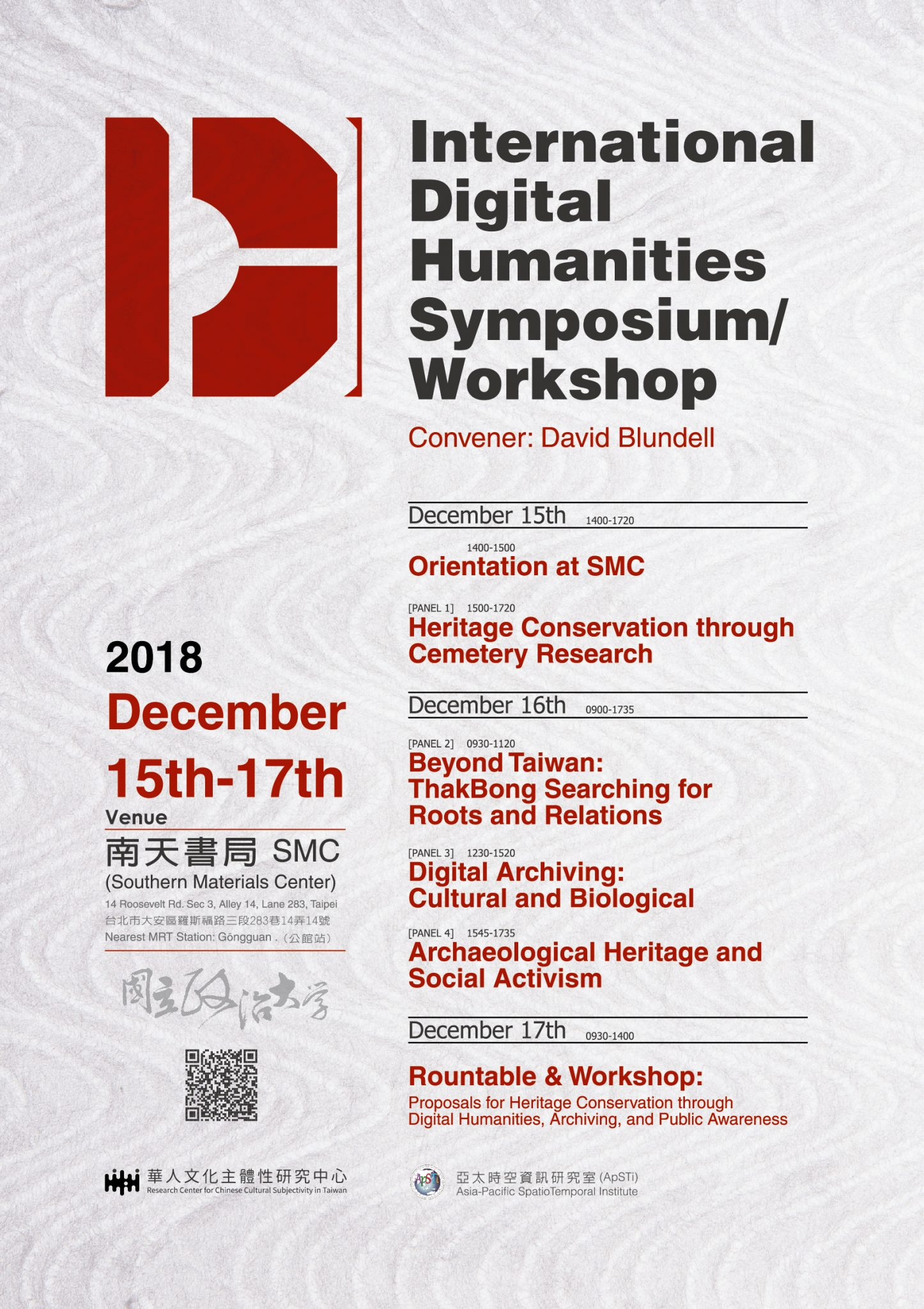 2018 International Digital Humanities Symposium 國際數位人文研討會