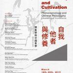 自我、他者與修養:現象學與中國哲學 國際學術會議 Selfhood, otherness, and Cultivation Phenomenology and Chinese Philosophy International Conference