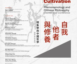 自我、他者與修養:現象學與中國哲學​ 國際學術會議 Selfhood, otherness, and Cultivation Phenomenology and Chinese Philosophy International Conference