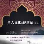 工作坊資訊-「華人文化與伊斯蘭工作坊」伊斯蘭脈絡下的華人宗教:以馬來西亞為例