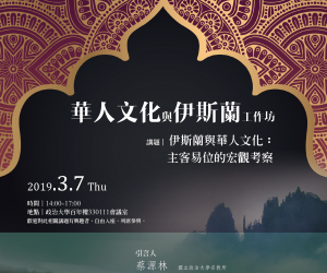 工作坊資訊-「華人文化與伊斯蘭工作坊」伊斯蘭與華人文化:主客易位的宏觀考察