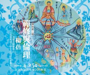 【佛教倫理與文化講座】 第二場-禪修與倫理