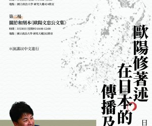 【歐陽修著述在日本的傳播及刊刻】日本九州大學東英壽教授系列演講