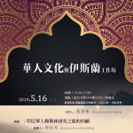 【華人文化與伊斯蘭工作坊】5/16場次