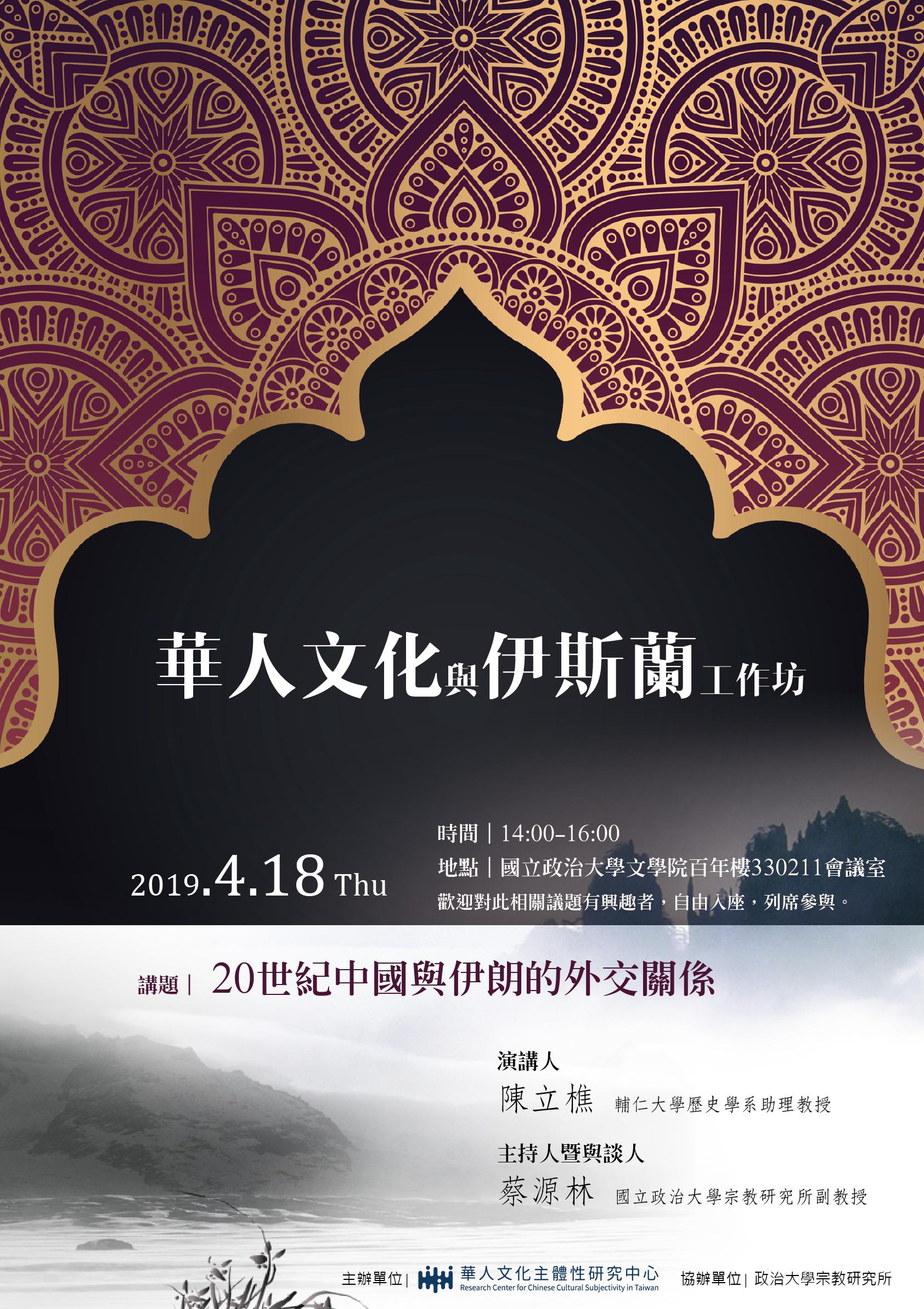 【工作坊資訊】華人文化與伊斯蘭工作坊: 20世紀中國與伊朗的外交關係