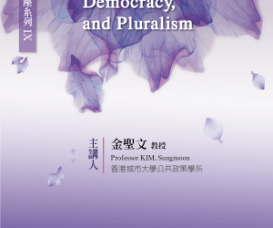 【跨文化哲學講座系列】Confucianism, Democracy, and Pluralism