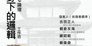 【東亞視野下的邏輯】工作坊