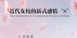 Lunch Talk-近代女校 的新式感情 'S'( New Sentiment of 'S' in Modern Women's Schools)
