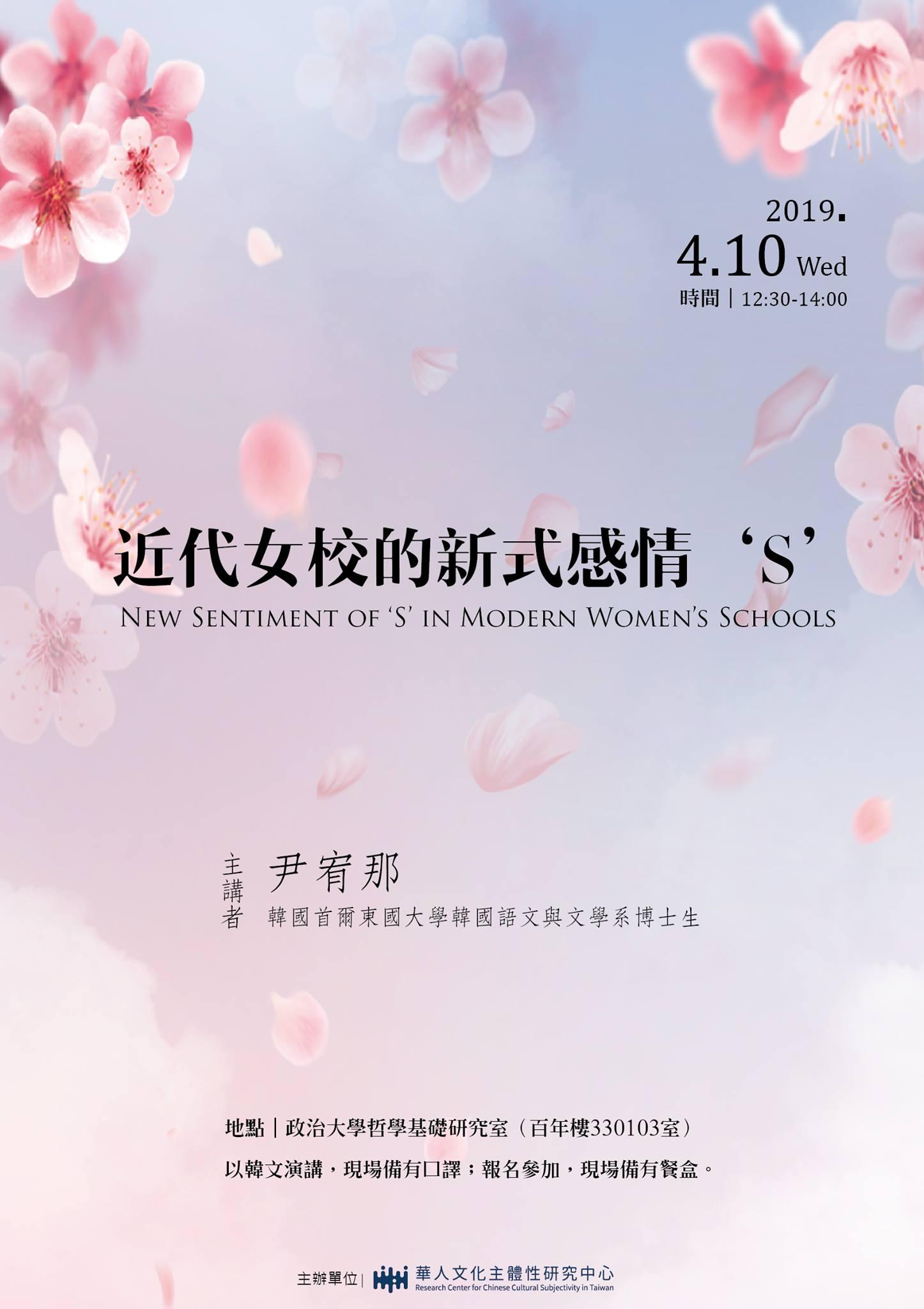 Lunch Talk-近代女校 的新式感情 'S'( New Sentiment of 'S' in Modern Women's Schools)