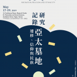 研究記錄亞太墓地研討會2019 DRGPA2019(The Fourth International Conference on Documenting and Researching Gravesites in Pacific Asia: Migration, Religion and Ethnicity )