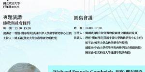 【台灣宗教大百科第二次工作坊】從世界看台灣佛教 從台灣佛教看世界