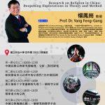 【政大華人文化講座 IV】中國宗教深度研究的理論和方法探索