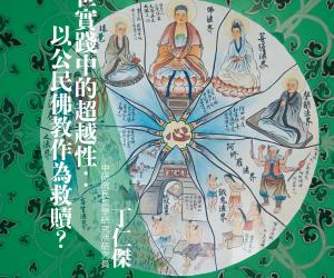 【新聞】「佛教倫理與文化」講座 邀請中央研究院民族學研究所丁仁傑研究員蒞校演講