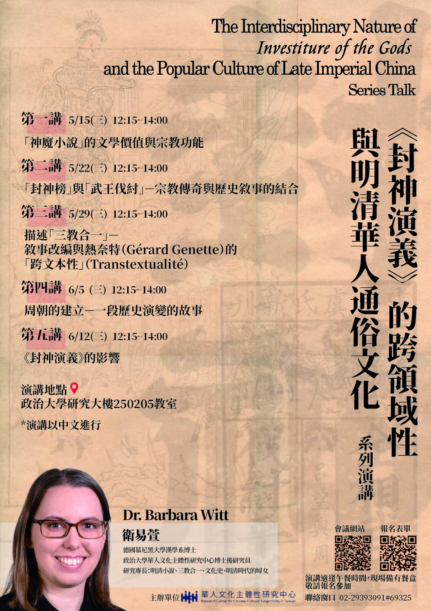 系列演講 : 《封神演義》的跨領域性與明清華人通俗文化