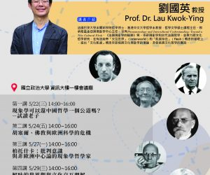 【政大華人文化講座 III】現象學與文化交互理解的實踐