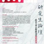 2019 政治大學宗教研究所研究生論壇-徵稿啟事