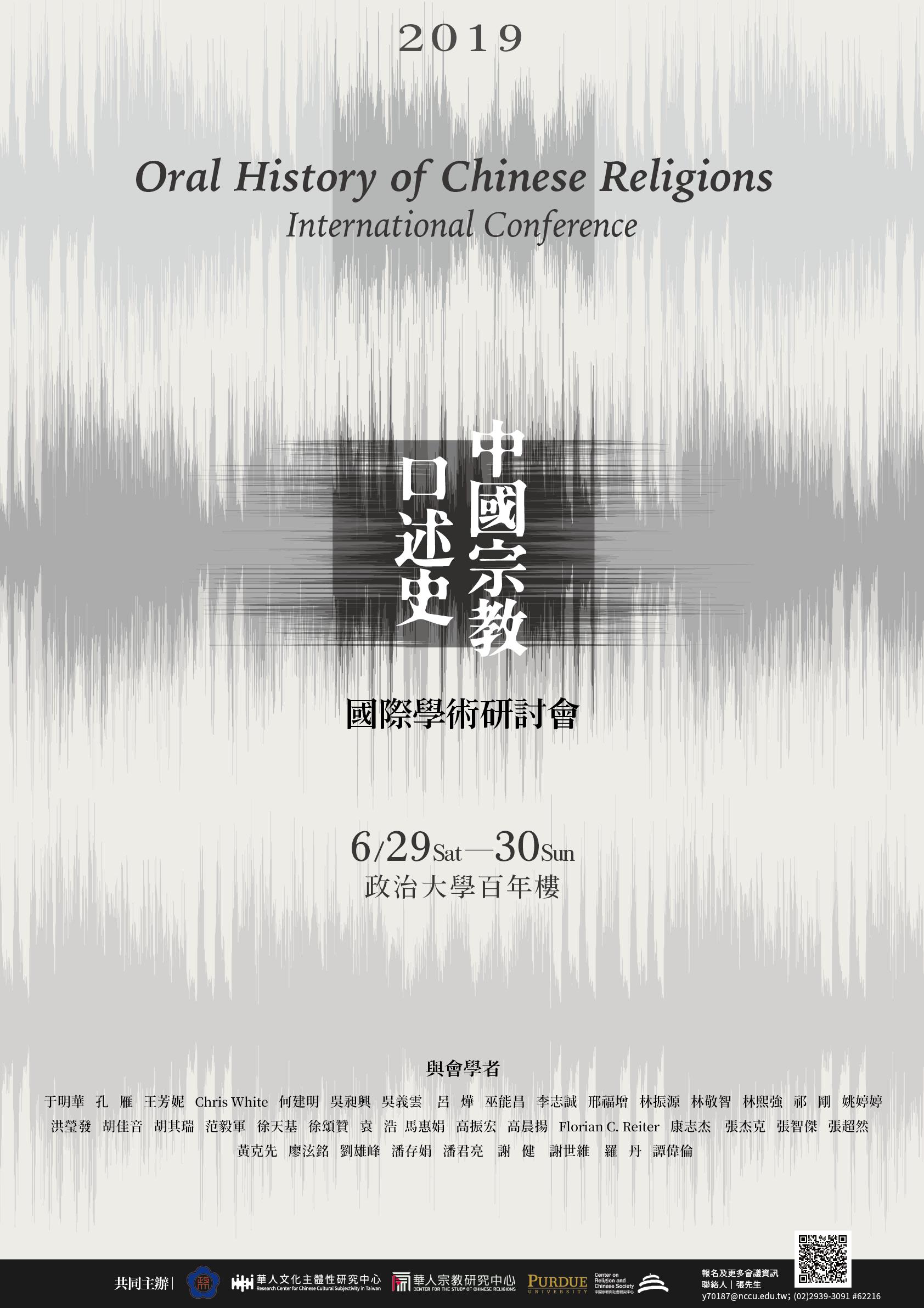 【中國宗教口述史研討會】研討會資訊與議程