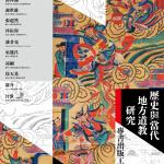 【特別活動】歷史與當代地方道教研究專書出版工作坊