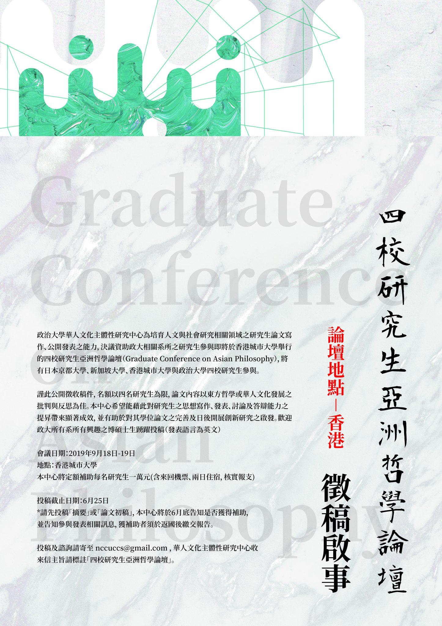 【徵稿啟事】 2019年9月赴香港參加四校研究生亞洲哲學論壇 (Graduate Conference on Asian Philosophy)