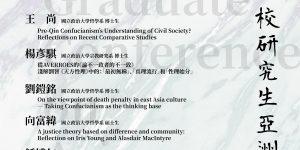 【四校研究生亞洲哲學論壇-錄取名單公告🖋】