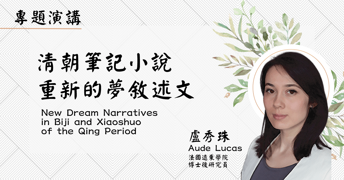 【專題演講】清朝筆記小說 重新的夢敘述文New Dream Narratives  in Biji and Xiaoshuo of the Qing Period