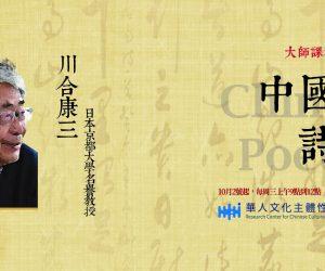 【大師課程系列II】中國的詩學