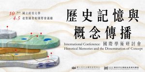 【國際研討會】歷史記憶與概念傳播 國際學術研討會 International Conference:Historical Memories and the Dissemination of Concept