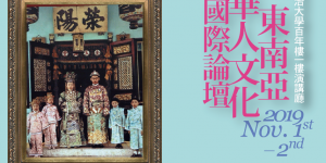 東南亞華人文化國際論壇:處境與展望 2019 International Forum on the Cultures of Ethnic Chinese in Southeast Asia: Contexts and Prospects