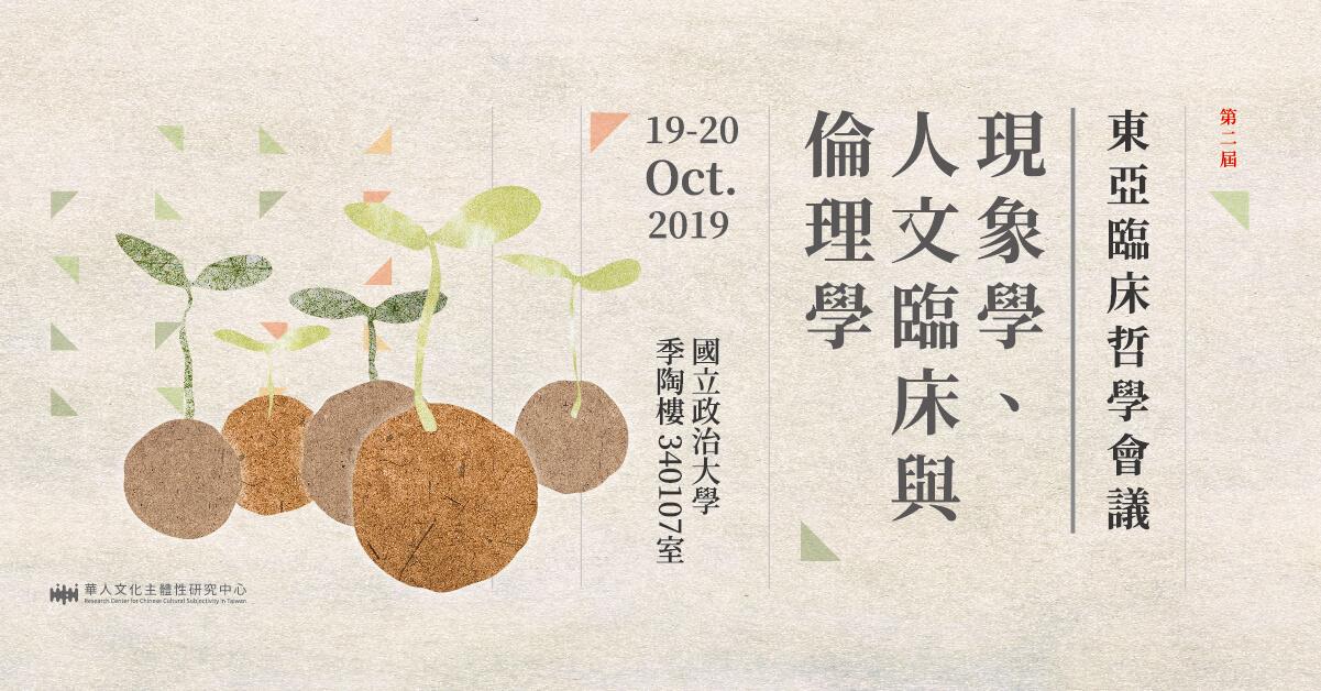 【國際會議資訊】第二屆 東亞臨床哲學會議:現象學、人文臨床、倫理學