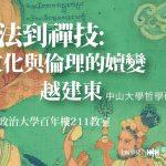 【佛教倫理與文化講座】 從禪修、禪法到禪技:佛教修行文化與倫理的嬗變